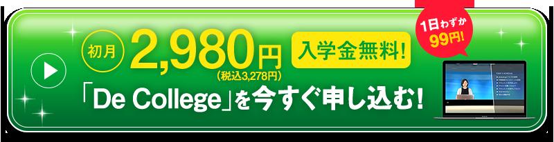 初月2980円(税込3,278円)入会金無料!「De College」を今すぐ申し込む!