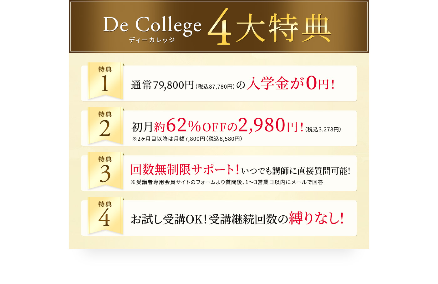De College 4大特典
