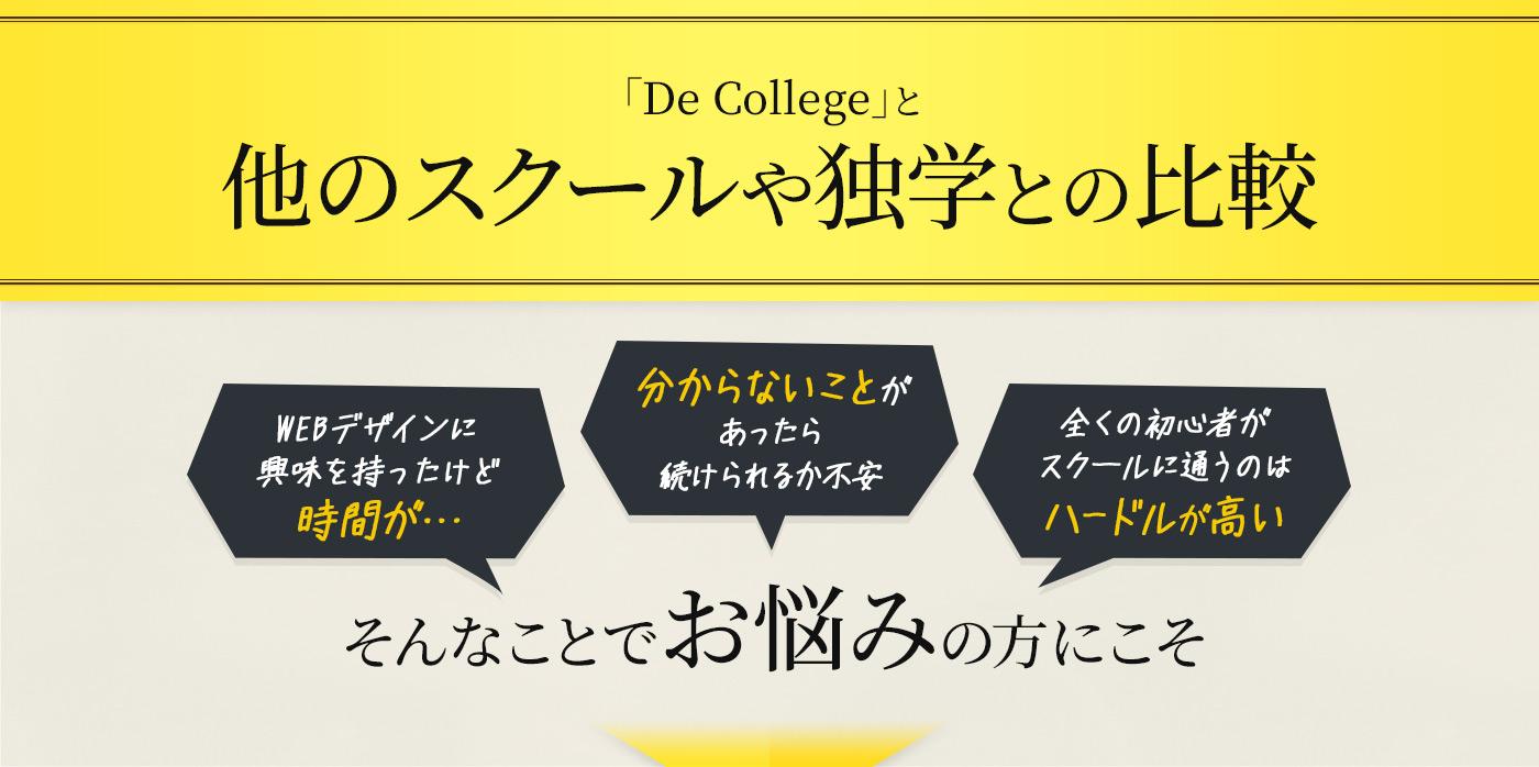 「De College」と他のスクールや独学との比較