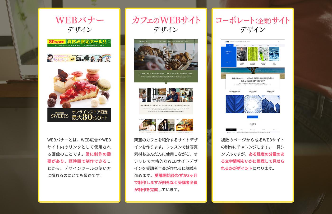 WEBバナーデザイン/カフェのWEBサイトデザイン/コーポレート(企業)サイトデザイン