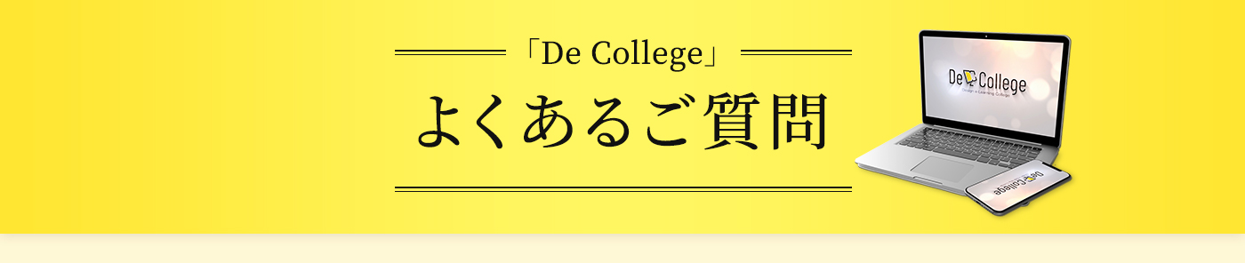 「De College」よくあるご質問