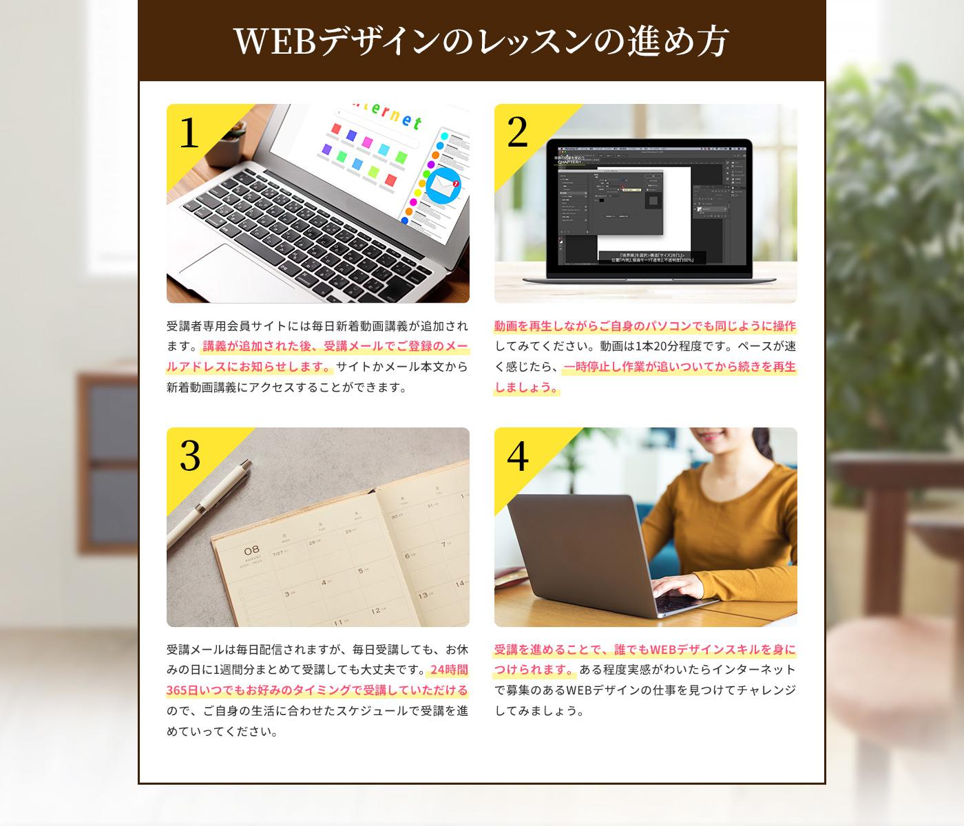 WEBデザインのレッスンの進め方