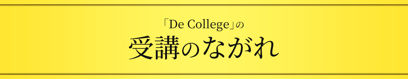 「De College」の受講の流れ