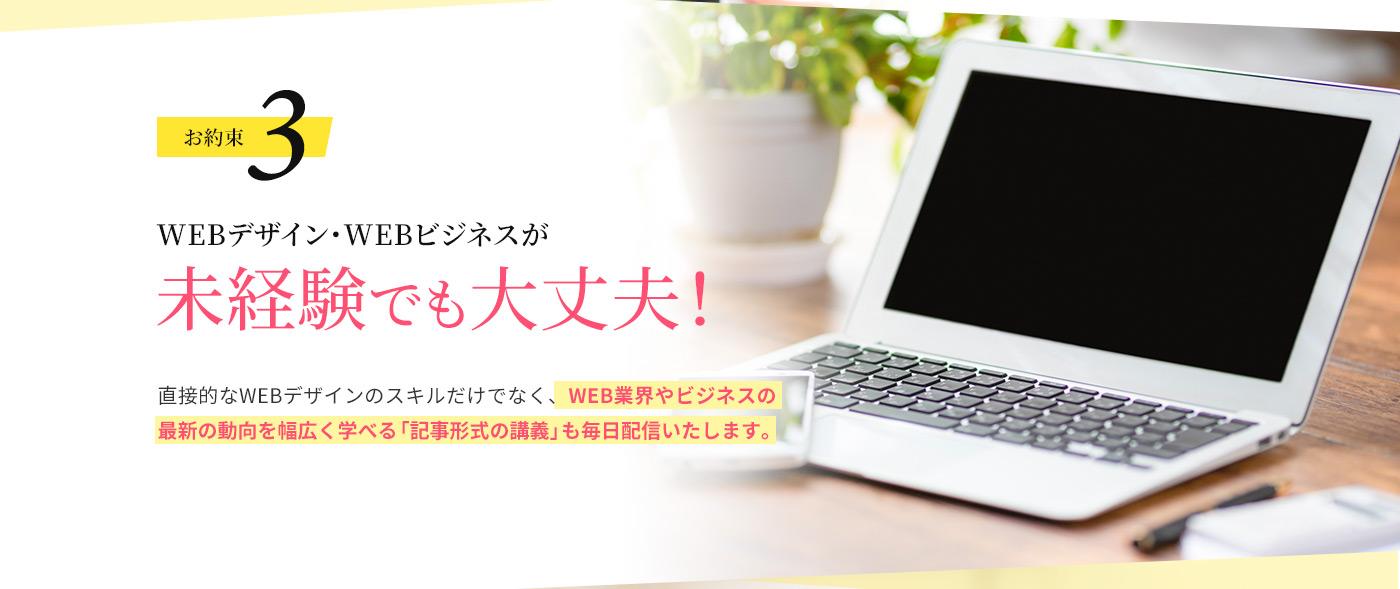 WEBデザイン・WEBビジネスが未経験でも大丈夫!