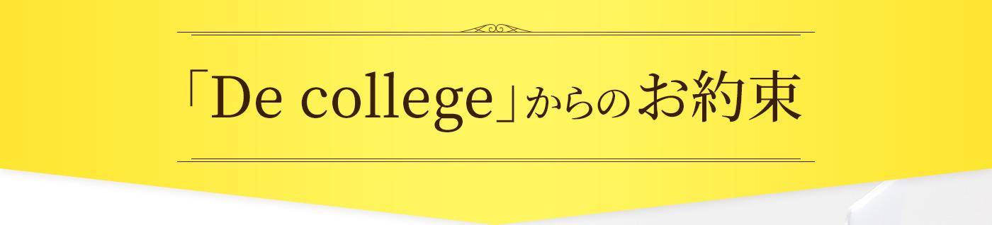 「De College」からのお約束