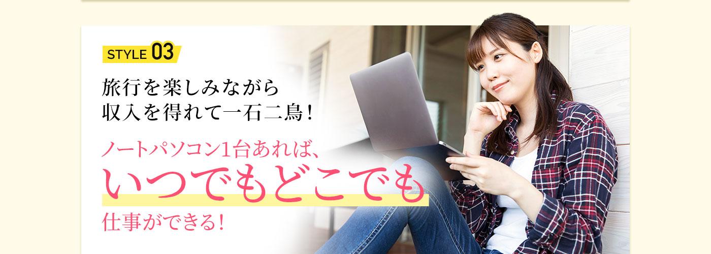 旅行を楽しみながら稼ぐことができて一石二鳥! ノートパソコン1台あれば、いつでもどこでも仕事ができる!