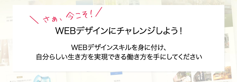 さぁ今こそ、WEBデザインにチャレンジしよう!